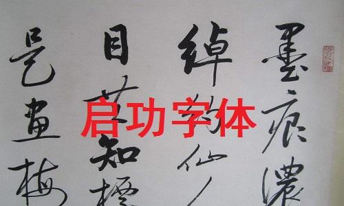 启功字体截图