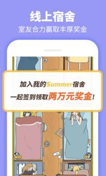 Summer截图