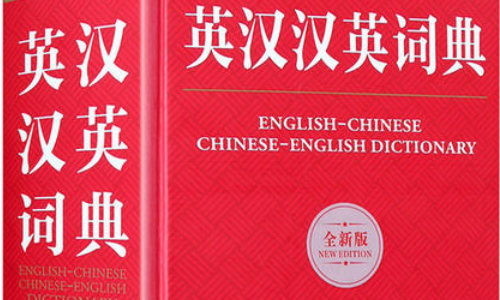 英汉词典截图