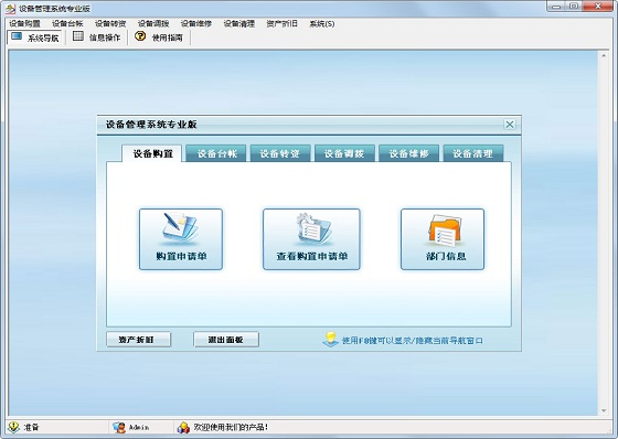 科羽设备管理系统截图1