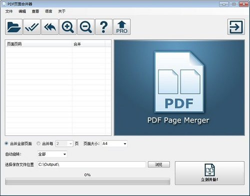 PDF页面合并器截图1