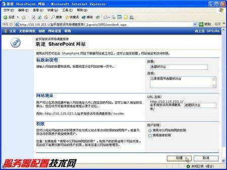 sharepoint server 2010截图