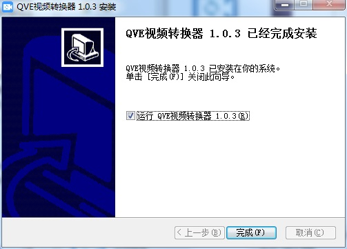 QVE视频转换器截图