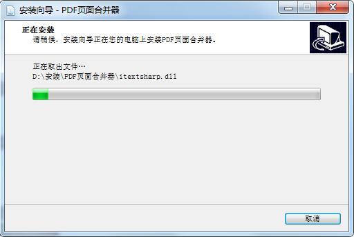PDF页面合并器截图