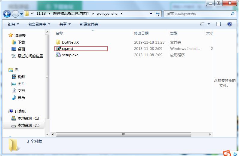 超管物流货运管理软件截图