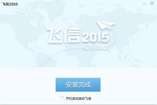 飞信2015截图