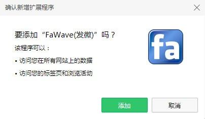 FaWave截图