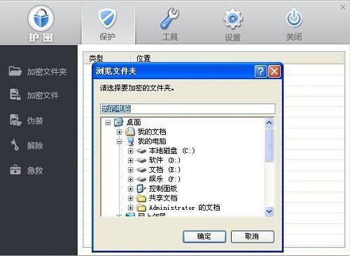 护密文件夹加密软件大师截图1
