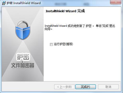 护密文件夹加密软件大师截图