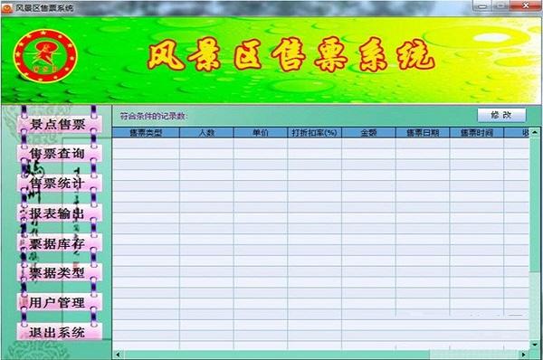 吴省平风景区售票系统截图1