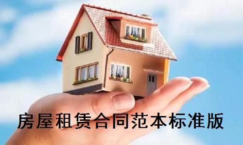 房屋租赁合同范本标准版截图