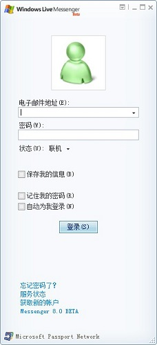 MSN Messenger截图1