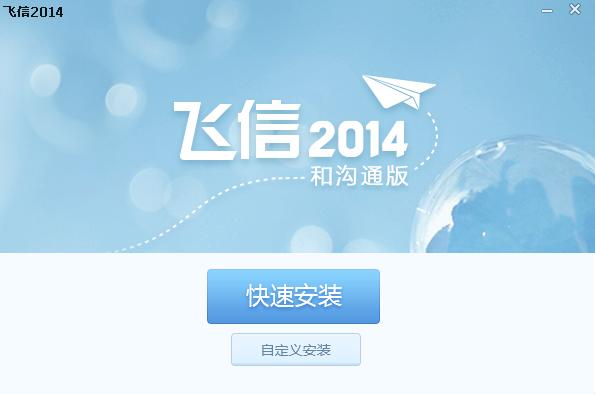 飞信2014截图