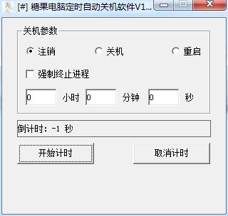 糖果电脑定时自动关机软件截图