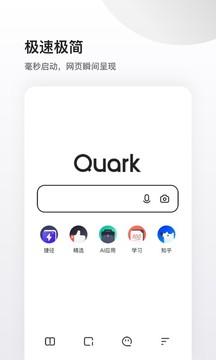夸克截图1