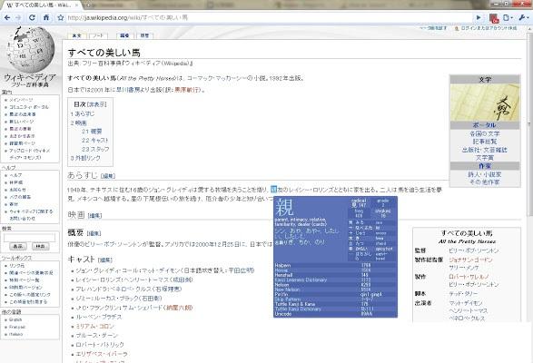 rikaikun:日语翻译插件截图1