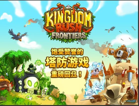 王国保卫战2截图