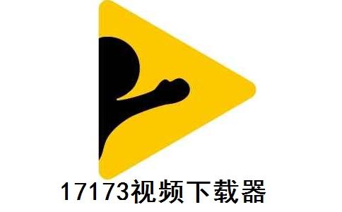 17173视频下载器段首LOGO