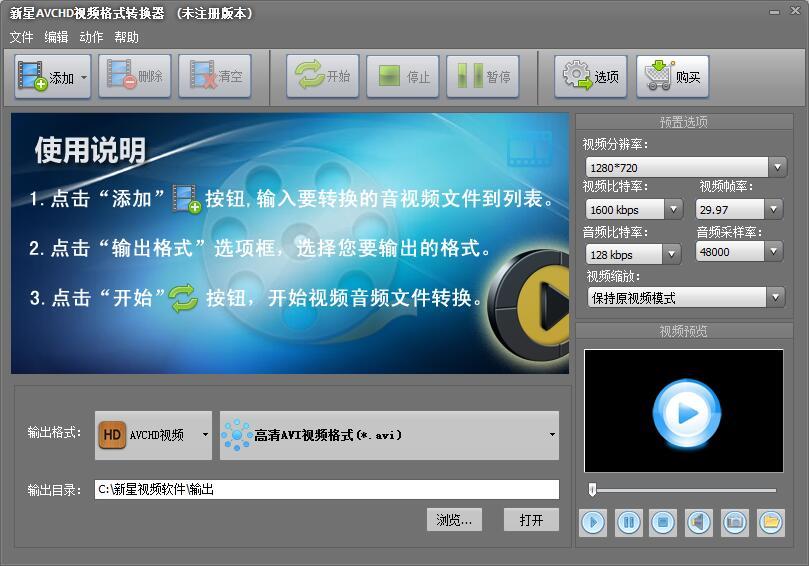 新星AVCHD视频格式转换器截图1