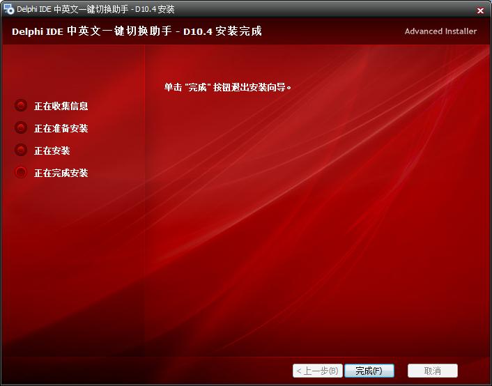 Delphi IDE中英文一键切换助手截图