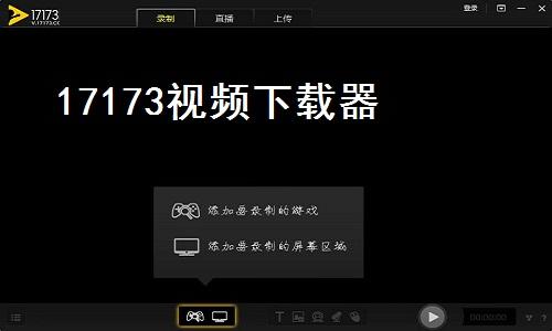 17173视频下载器截图