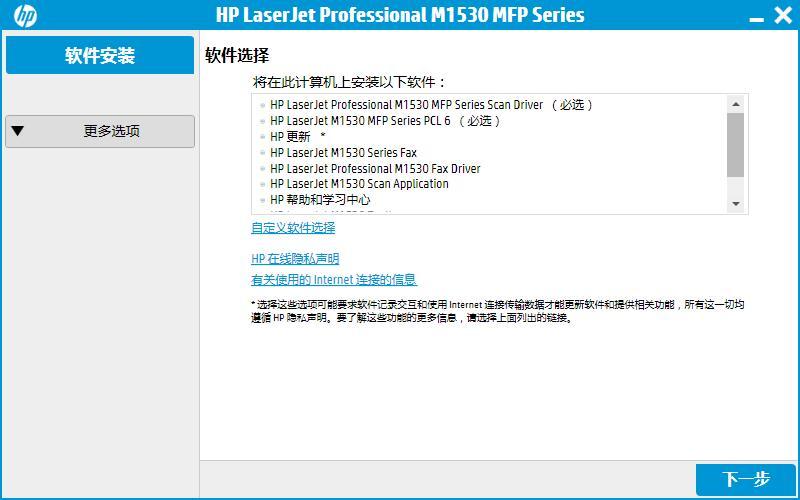 惠普HPLaserJetProM1530MFPSeries驱动截图