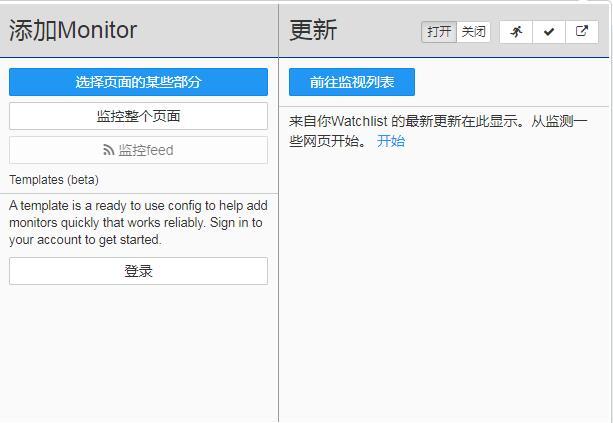 网页监控提醒插件截图1