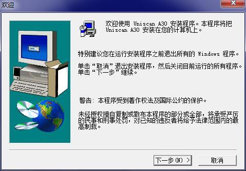 紫光UniscanA30驱动截图