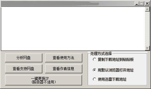 网盘下载器截图1