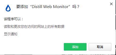 网页监控提醒插件截图