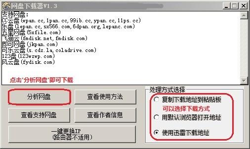网盘下载器截图