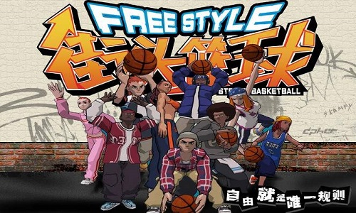 街頭籃球截圖