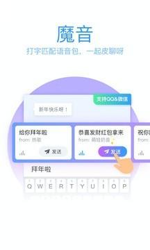 QQ输入法截图