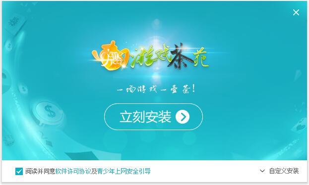温州游戏茶苑截图