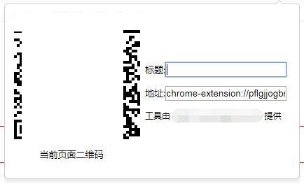QR Code Generator截图