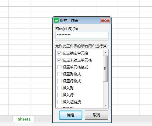 ExcelPassCleaner截图