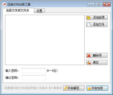 迈迪文件加密工具截图1