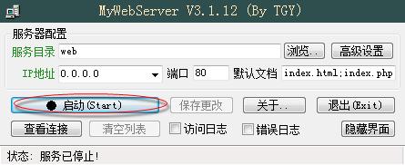 WEB服务器软件(MyWebServer)截图