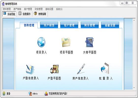售楼管理系统截图