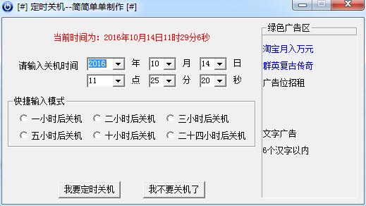 简简单单定时关机软件截图