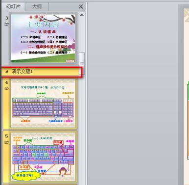 powerpoint 2007截图