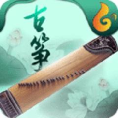 古筝 安卓版 v5.2.1