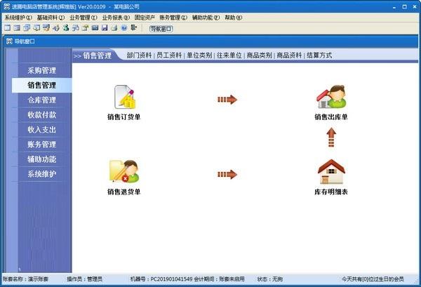 速腾电脑店管理系统截图1