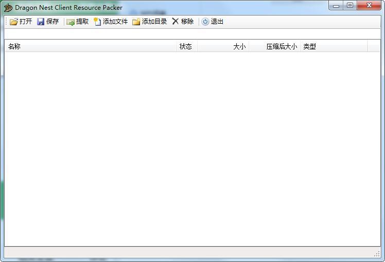 Dragon Nest Client Resource Packer截圖1