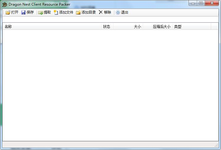 Dragon Nest Client Resource Packer截图