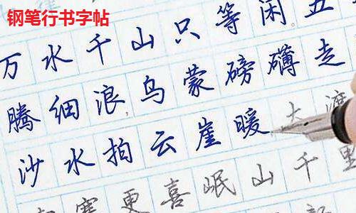 钢笔行书字帖字体截图