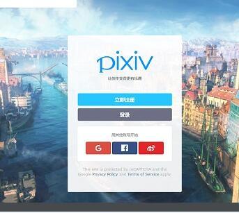 Pixiv Downloader截图1