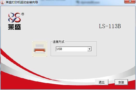 莱盛LS-113B打印机驱动截图