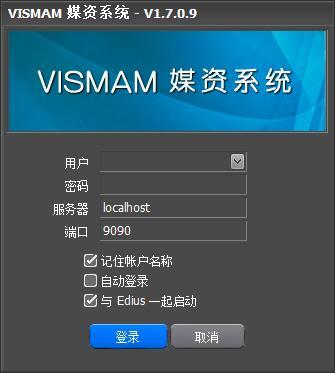 VISMAM媒资客户端截图1