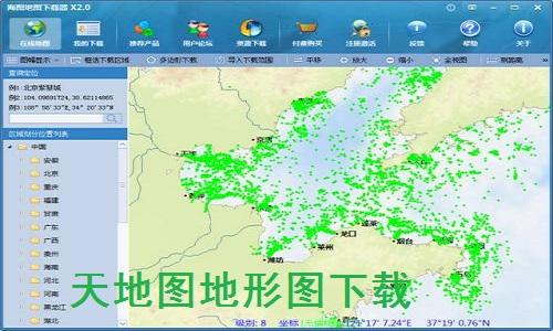 天地图地表地形图免费下载器截图